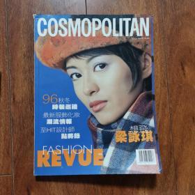 1时尚杂志封面梁咏琪