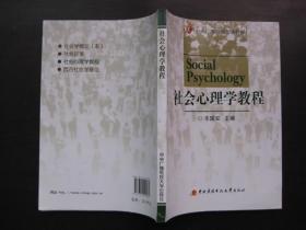 社会心理学教程