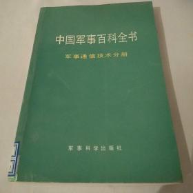 中国军事百科全书