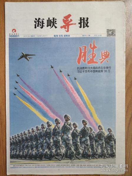 海峡导报2015年9月4日 抗战胜利70周年阅兵