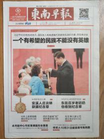"""东南早报2015年9月3日抗战胜利70周年阅兵  """"一个有希望的民族不能没有英雄"""""""