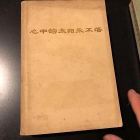 诗经选注 心中的太阳永不落 1977年 国家地质总局编辑室
