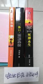 2手正版 三体1 2 3 全三册 刘慈欣 重庆出版