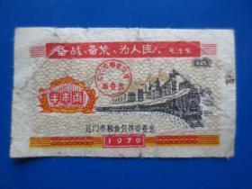 语录票--1970年江门市【半市两】粮票