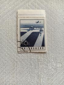 邮票 航空邮票 航2 飞机场 16分 雕刻版 飞机 中国人民邮政航空邮票 1957年