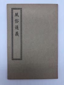 风俗通义-四部丛刊初编子部