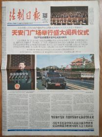 法制日报2015年9月4日  抗战胜利70周年阅兵