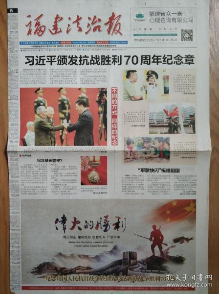 福建法治报2015年9月3日  抗战胜利70周年纪念章颁发