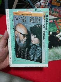 父·宗道臣 1981年5月开祖追悼特辑