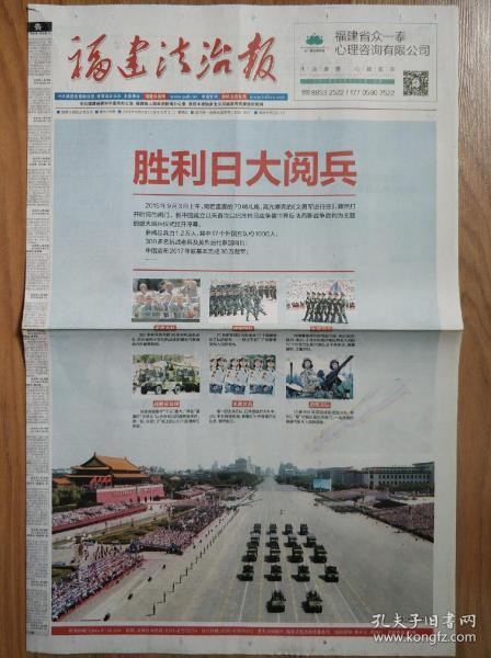 福建法治报2015年9月4日  抗战胜利70周年大阅兵