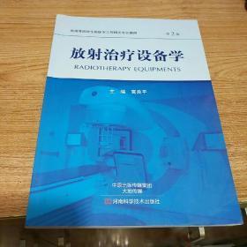 放射治疗设备学 第2版 宫良平 河南科技技术 9787534982996