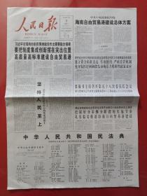 人民日报2020年6月2日。中华人民共和国民法典。(20版全)