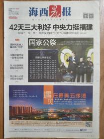 """海西晨报2014年12月14日  首次""""南京大屠杀死难者公祭"""""""