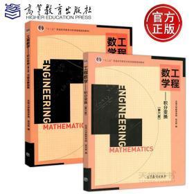 东南大学 工程数学 积分变换 第6版第六版 工程数学 积分变换(第六版)习题全解指南 张林 高等教育出版社