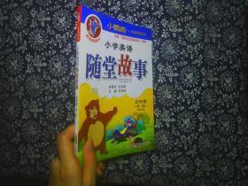 小鹦鹉·英语随堂系列:小学英语随堂故事(5年级)(第3版)