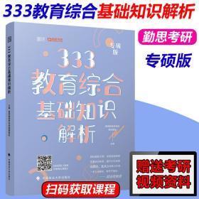 333教育综合考研掌中宝