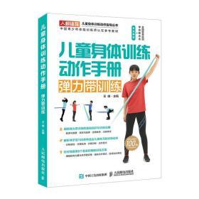 儿童身体训练动作手册-弹力带训练