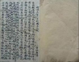 《廖厚家传地理秘诀》