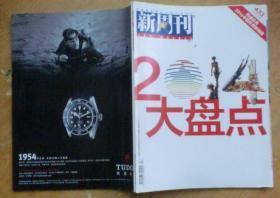新周刊 2014年第24期(2014大盘点)
