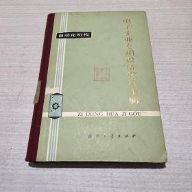 电子工业专用设备设计手册