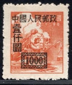 实图保真1950年改1中华单位邮票上海大东版加字改值1000元10