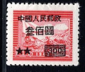 实图保真1950年改7加字改值邮票华东交通图300元集邮收藏品3