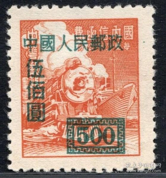 实图保真1950年改1中华单位邮票上海大东版加字改值500元11