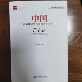 中国改革开放与全面建成小康社会