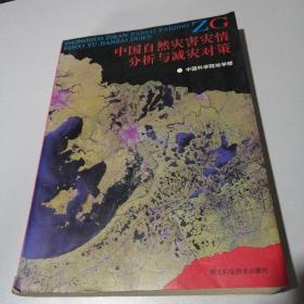中国自然灾害灾情分析与减灾对策