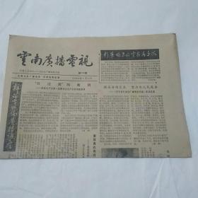 《云南广播电视报》1982年1月14日