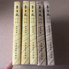 李自成 第一卷 上下册 第二卷 上中下册