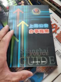 上海公安办事指南
