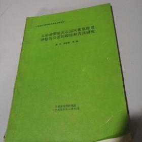 云南省滑坡泥石流灾害危险度评估与分区的理论和方法研究