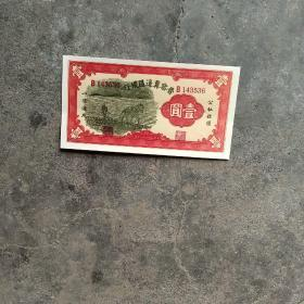 晋察冀边区银行纸币1元