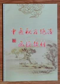 《中医秘方绝活函授教材》