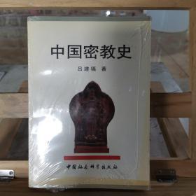 中国密教史