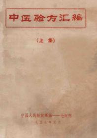 中医验方汇编 上下册 中国人民解放军第一一七医院