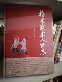 福建武术人物志  正版全新
