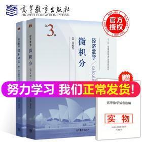 吴传生 经济数学 微积分第3版 第三版 教材 学习辅导与习题选解