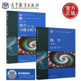 热学 第三版教材 习题分析与解答第2版 李椿 高等教育出版社 李椿
