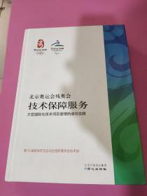 北京奥运会残奥会技术保障服务:大型国际化技术项目管理的成功实践