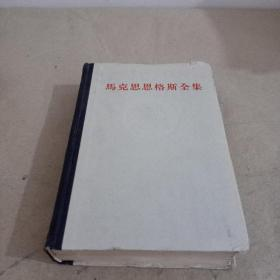 马克思恩格斯全集 第45卷