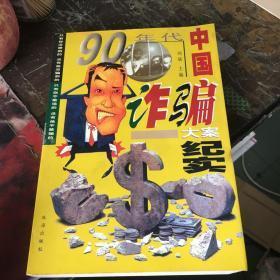 九十年代中国诈骗大案纪实.
