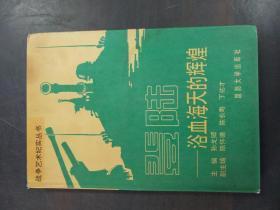 战争艺术纪实丛书:登录---浴血海天的辉煌