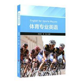 体育专业英语 苏俊玲 徐扬 9787567569904 华东师范大学出版