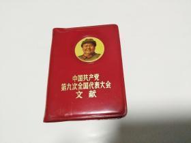 中国共产党第九次全国代表大会文献(7幅彩图,3幅有毛林彪像)