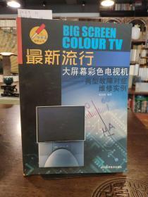 最新流行大屏幕彩色电视机