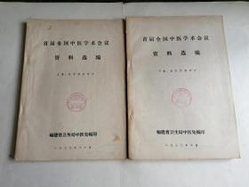 首届全国中医学术会议资料选编(全2册、16开)