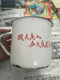 做大庆人,办大庆式企业-天津市玻璃器皿厂