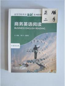 商务英语阅读 李小飞 祝凤英 外语教学与研究9787560051048
